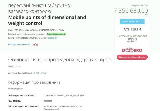 Александр Урбанский: ремонт на трассе Одесса-Рени продолжаются