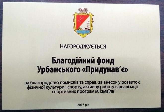 Фонд Урбанского поблагодарили за благородство помыслов и дел